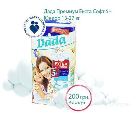 Памперсы Dada Premium Extra Soft Юниор+ 5+ 42шт оптом
