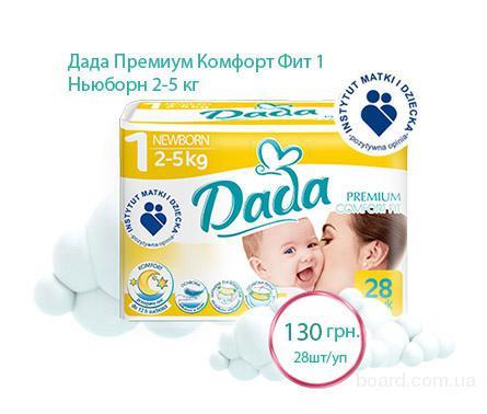 Памперсы Dada Premium Comfort Fit Newborn 1 28шт оптом