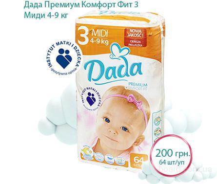 Памперсы Dada Premium Comfort Fit Миди 3 64 шт оптом