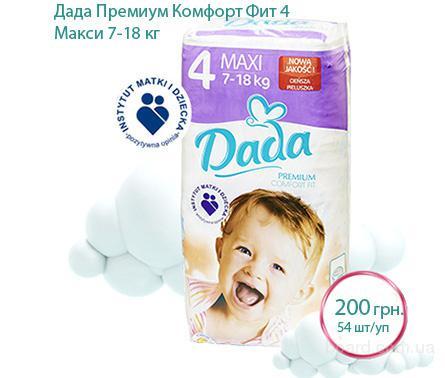 Памперсы Dada Premium Comfort Fit Макси 4 54шт оптом