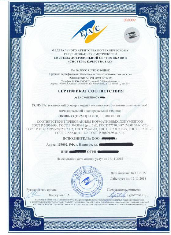 Оформление сертификатов на услуги