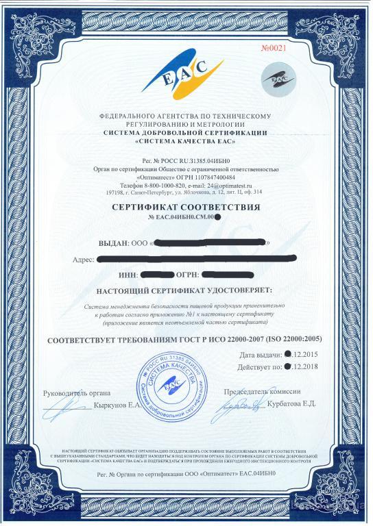 Оформление сертификатов исо (iso, ohsas)