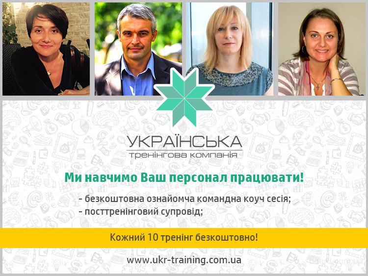 Послуги Української тренінгової компанії