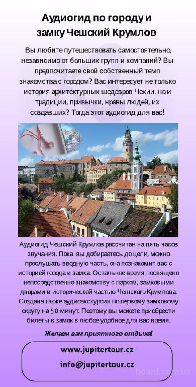 В Чехию самостоятельно с аудиогидом