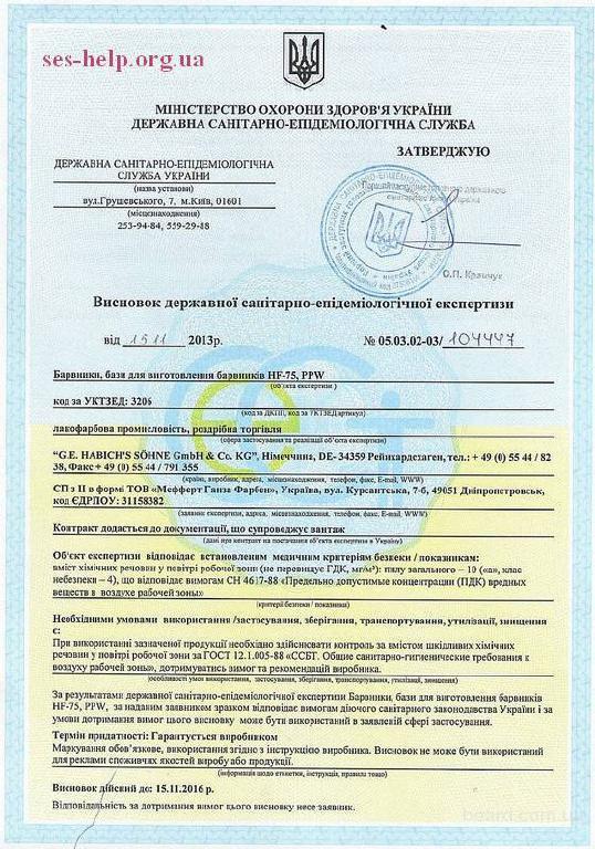 Професійна допомога в отриманні сертифікатів на імпортну та вітчизняну продукцію, а також висновків СЕС МОЗ України
