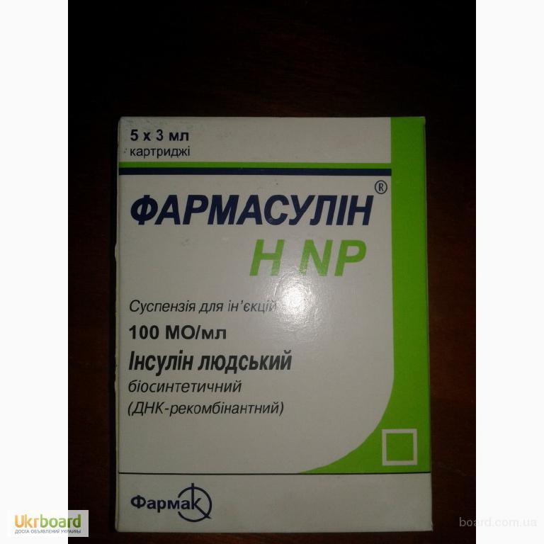 Продам инсулин (Фармасулин HNP, Інсуман Базал )