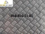 Алюминиевый рифленый лист квинтет