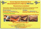 Ламинированное ДСП оптом и в розницу со складов в Крыму