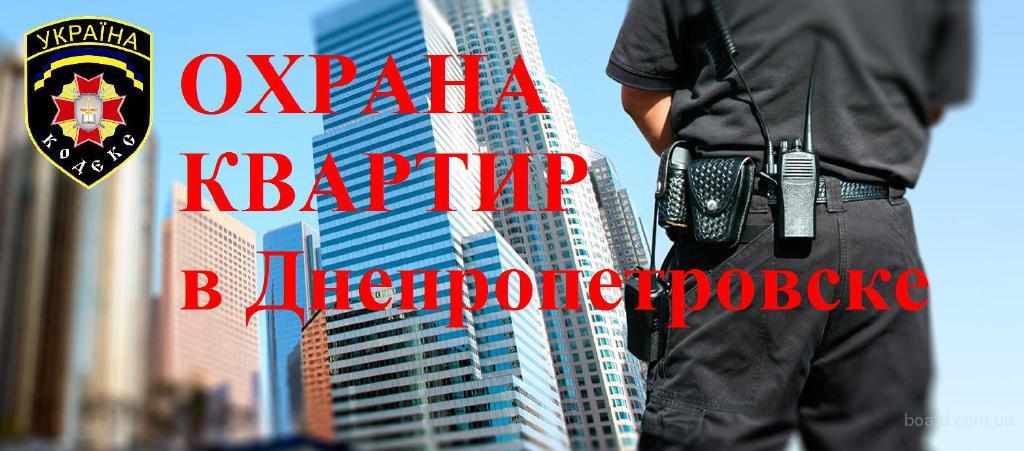 Охрана квартир в Днепропетровске. Видеонаблюдение. Домофоны. Сигнализация.