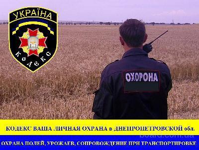 Охрана полей в Днепропетровской обл. Охрана фермерских  хозяйств в Днепропетровской области.