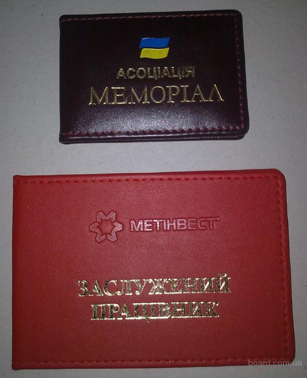 Обкладинки (корочки) до посвідчень,дипломів