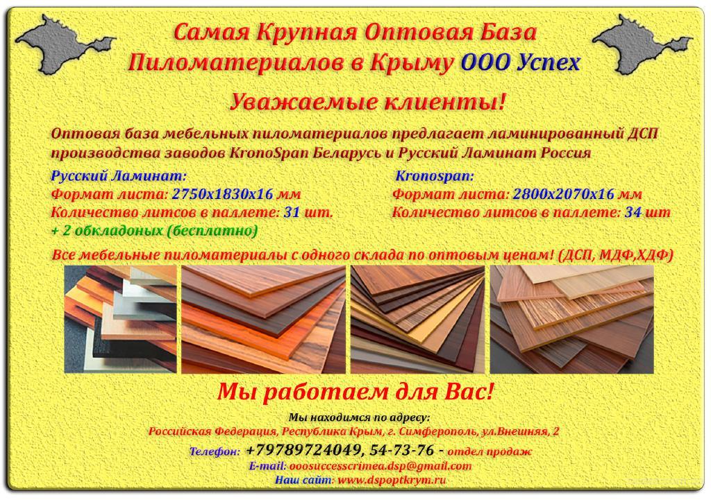 Ламинированное ДСП в Крыму