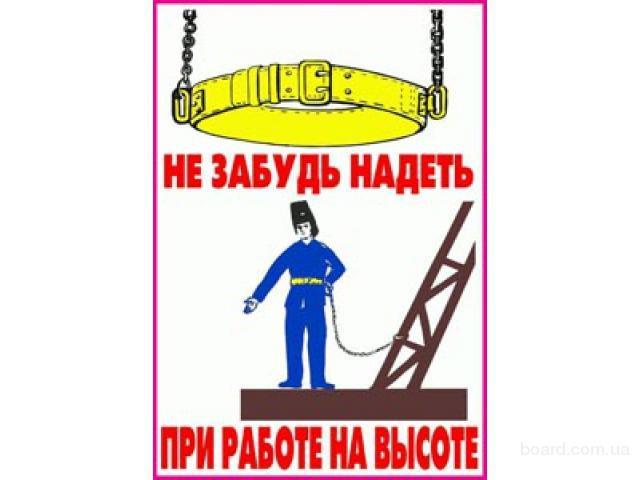 Декларация по охране труда на работы на высоте