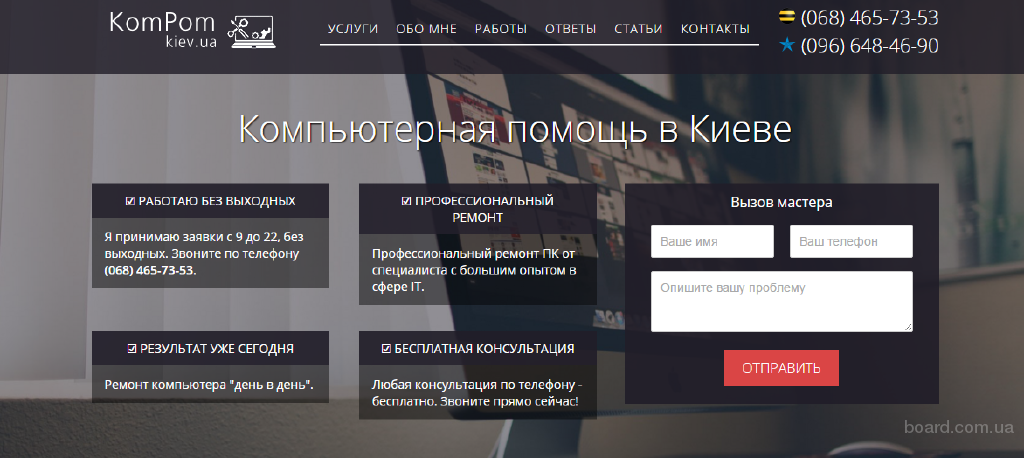Ремонт компьютерной техники Киев