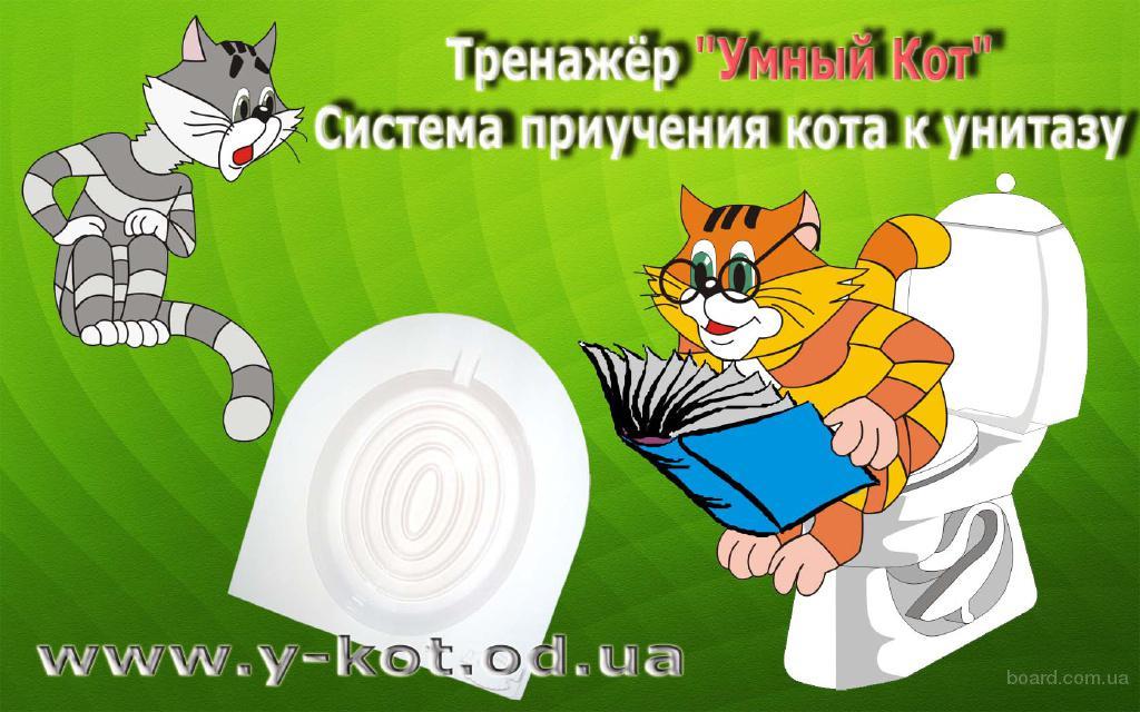 Тренажёр Умный Кот для приучения кота к унитазу.