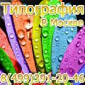Визитки в Москве, листовки в Вешняках, буклеты в Жулебино, штендеры на Выхино