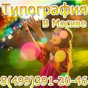 Штендеры в Москве стенды в Вешняках баннеры Жулебино наклейки на Выхино световые короба Косино вывески