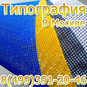 Баннеры в Москве стенды в Вешняках штендеры Жулебино наклейки на Выхино световые короба в Косино вывески в Жуковском