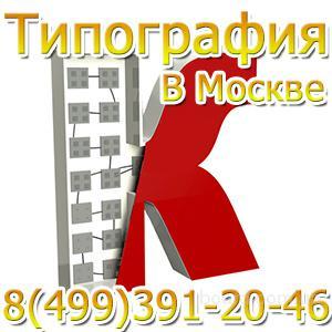 Объёмные буквы в Москве и Жулебино Вывески в Косино Штендеры на Выхино