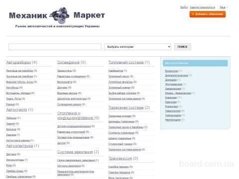 Механик Маркет рынок автозапчастей Украины
