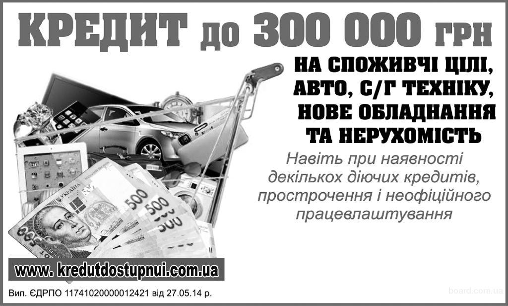 Доступний кредит