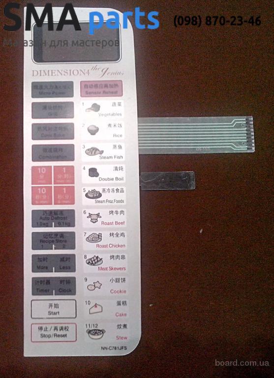 SMA.parts Клавиатура, сенсорная панель Panasonic NN-C781JFS