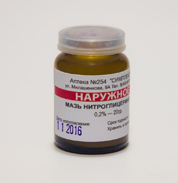 Нитроглицериновая мазь 0,2 % - 20 гр