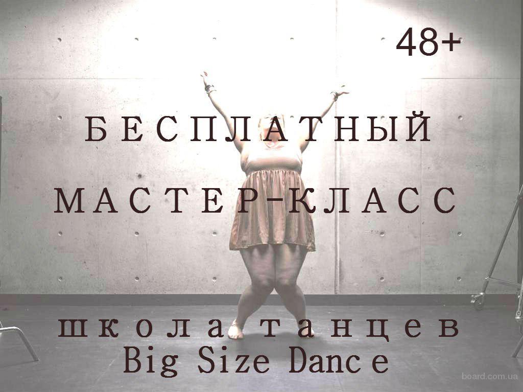 Школа танцев Big Size Dance