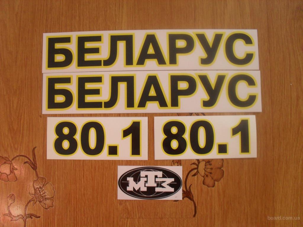 Наклейки Беларус 89, 82, 920, 892, 1025 цена, фото, где.