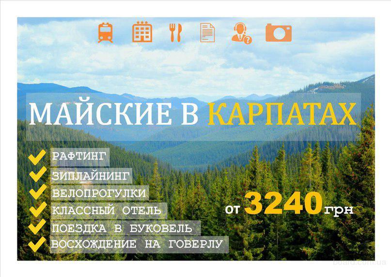 Тур на Майские в Карпаты с проездом из Харькова и Киева - 2016!