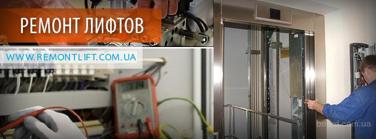 ремонт лифта и техническое обслуживание подъемников , лифтов  в г. Одессе.
