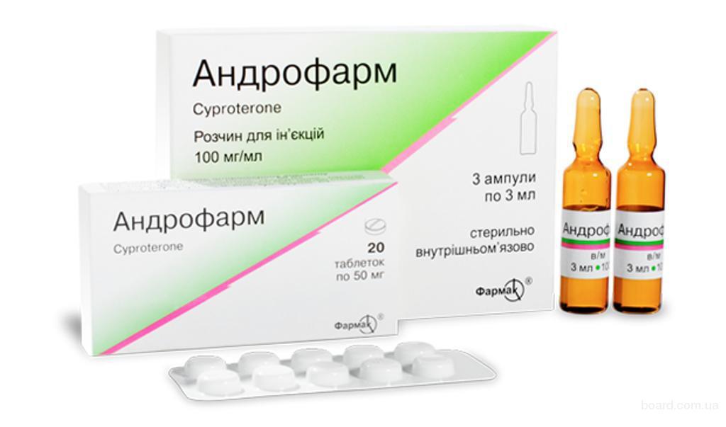 Андрофарм
