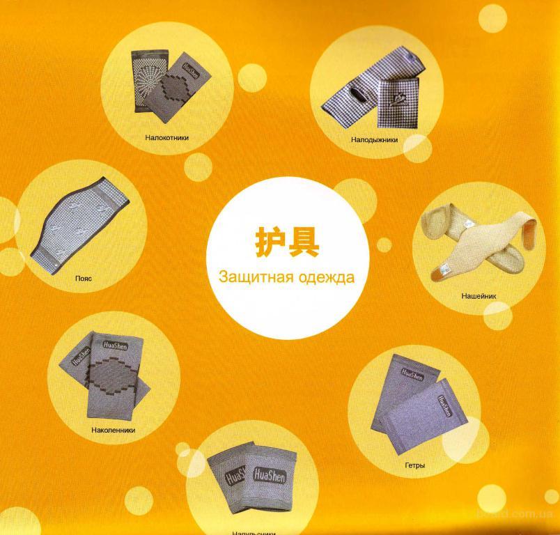 Налокотники с биофотонами HuaShen