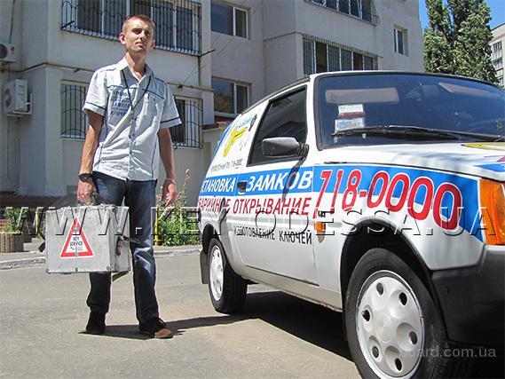 Аварийное открытие автозамков