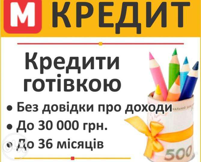 Кредиты наличными Киев