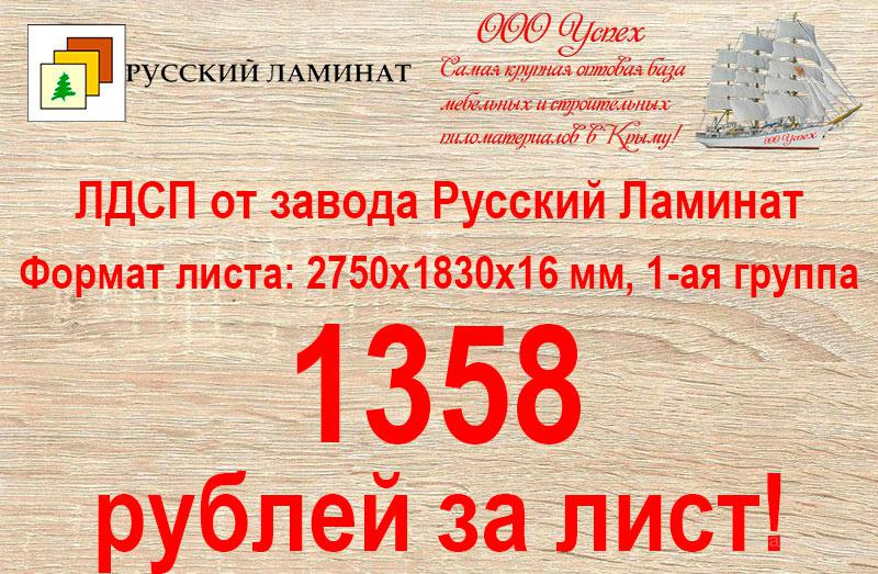 Купить ламинированное ЛДСП со складов в Крыму