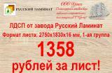 Купить по самой низкой цене ламинированное ДСП в Крыму