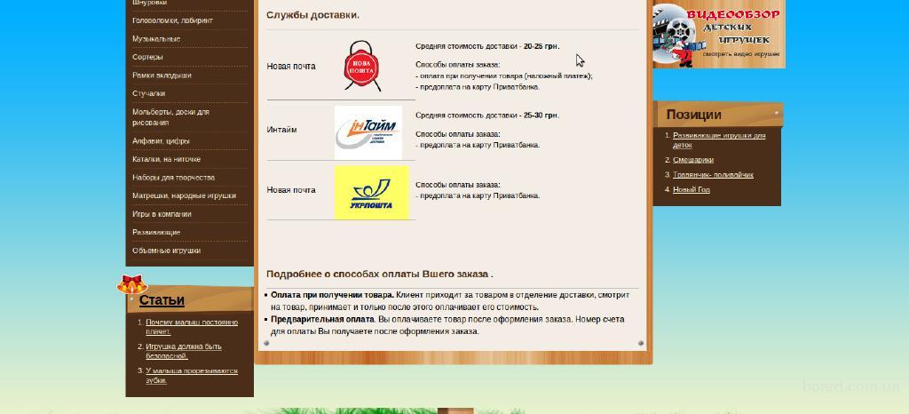 """Интернет магазин детских игрушек """"Кеша"""" продам в Киев ... - photo#34"""