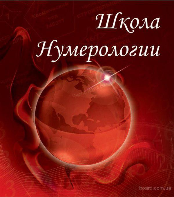 Название курса: «Нумерология, как путь познания себя и мира»