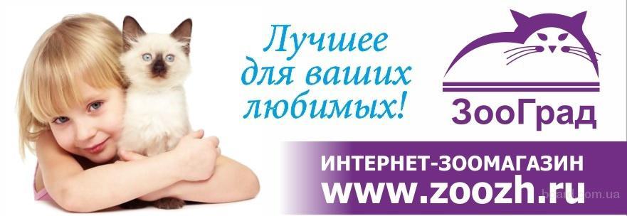 Интернет зоомагазин. Акция. Доставка по России от 240 руб.