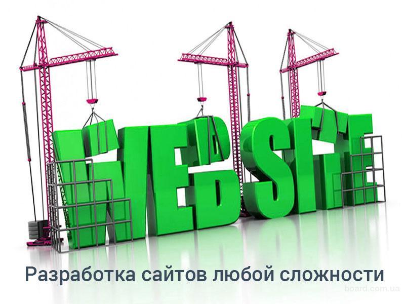 Профессиональная разработка сайтов,  интернет-магазинов, от 1500 грн. Контекстная реклама.