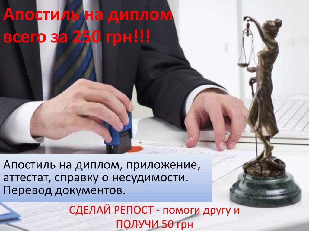 Апостиль на дипломы всего за 250 грн. Киев