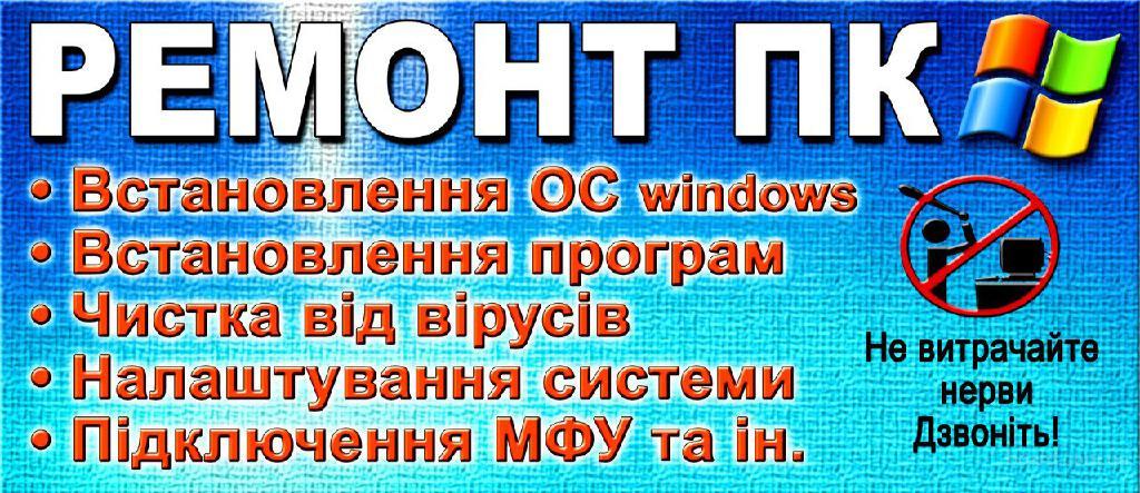 Ремонт Комп`ютерів, Ноутбуків. Встановлення Windows та всіх необхідних програм. Виїзд на будинок.
