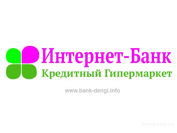 кредиты в интернет-банкe