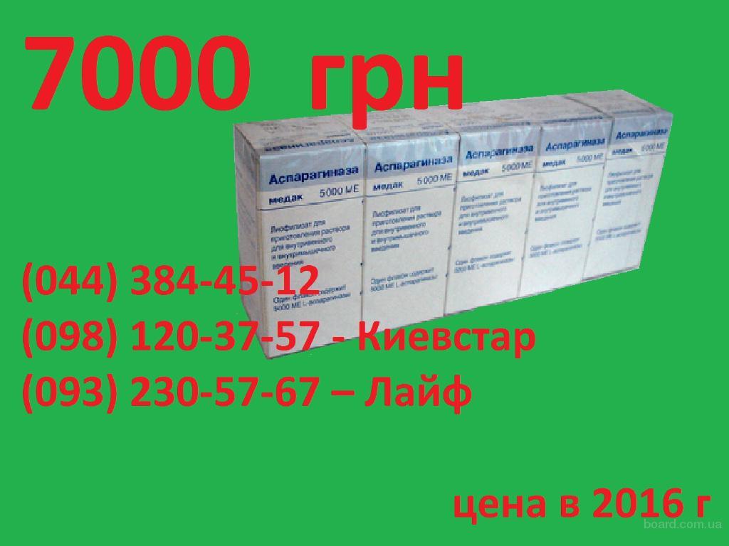 Аспарагиназа -цена 7000грн-   лиофил. пор. д/ин. 5000 МЕ №5 Медак (Герания)