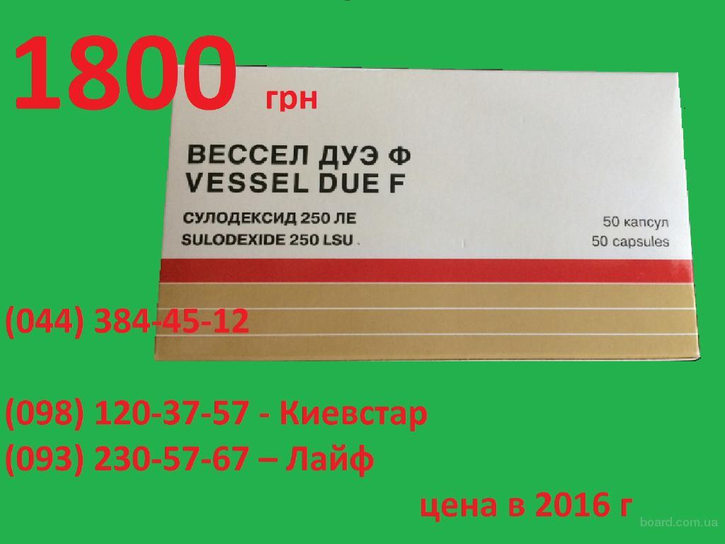 Вессел дуэ ф-цена 1800грн   капс. 250 мг №50.  Альфа Вассерман, Италия