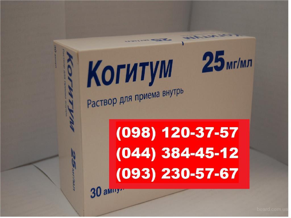 Когитум    р-р д/п внутрь 250 мг/10 мл амп. №30.  Патеон франс (Франция)