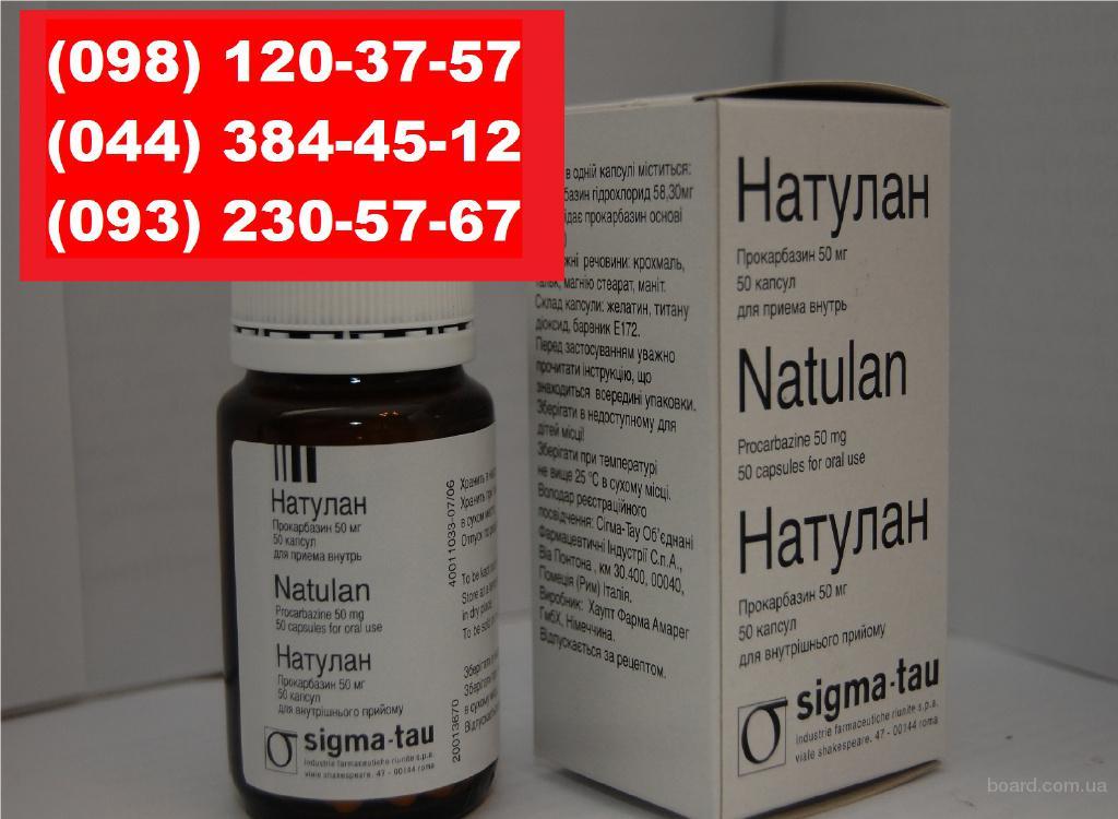 Натулан   (прокарбазин) 50 мг  капс. №50.  Хаупт Фарма Амарег ГмбХ (Германия)  (Владелец РУ  Сигма-Тау Италия)