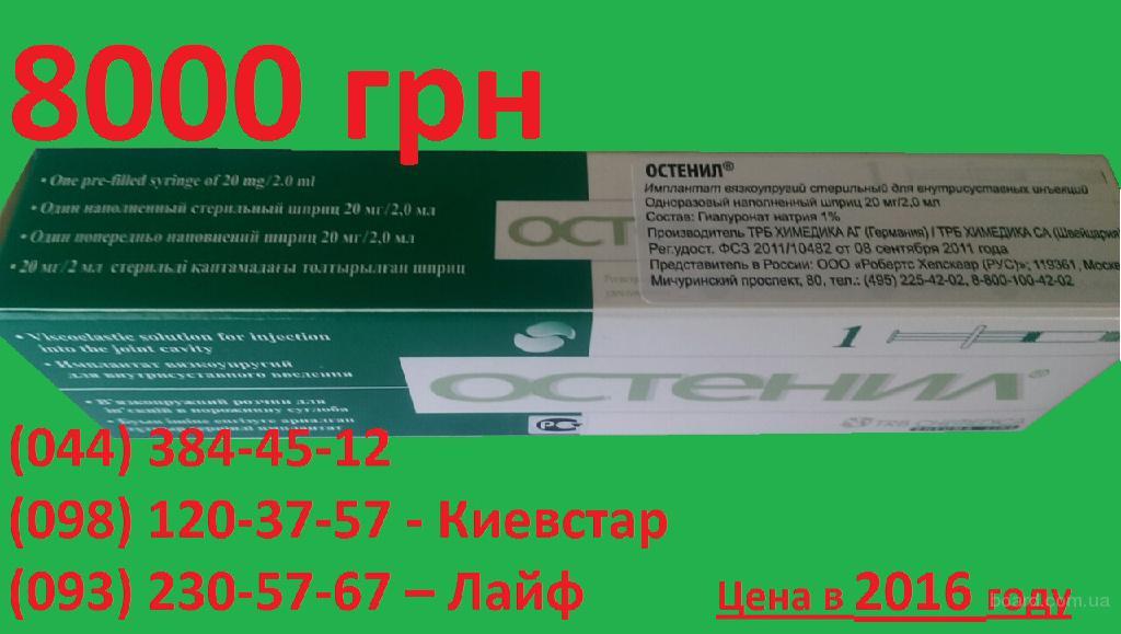 Остенил  ПЛЮС   2%    (гиалуронат натрия 2%) имплантат вязкоупругий стерильный для внутрисуставных инъекций стерил. шприц одноразовый 40мг/2мл №1.  TR