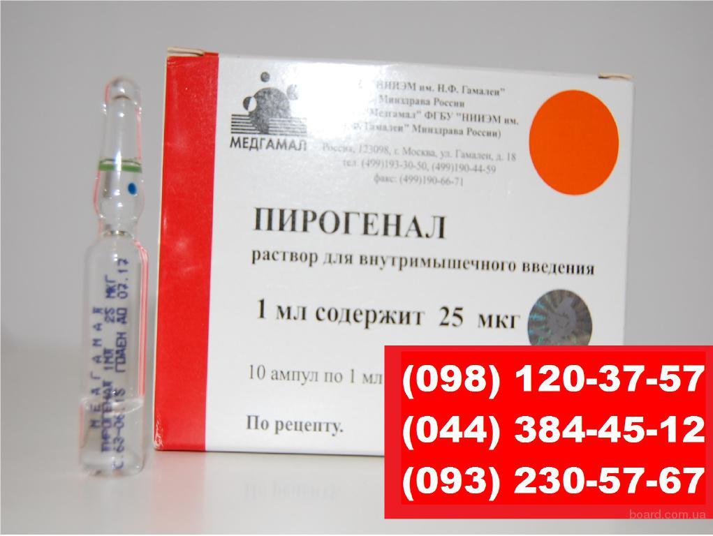 Пирогенал     25 мкг  амп. 1 мл №10      Медгамал (Россия)